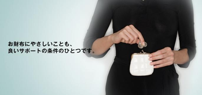 お財布にやさしいことも良いサポート条件のひとつです。