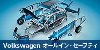 Volkswagen オールイン・セーフティ