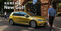 先を考えれば、New Golf