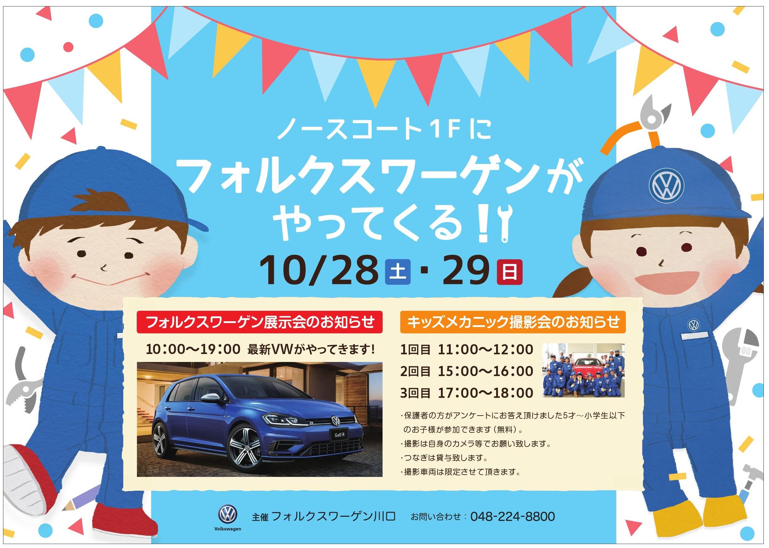 イオン前川 展示イベントポスター_000001