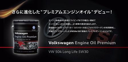 VW_DM_0319