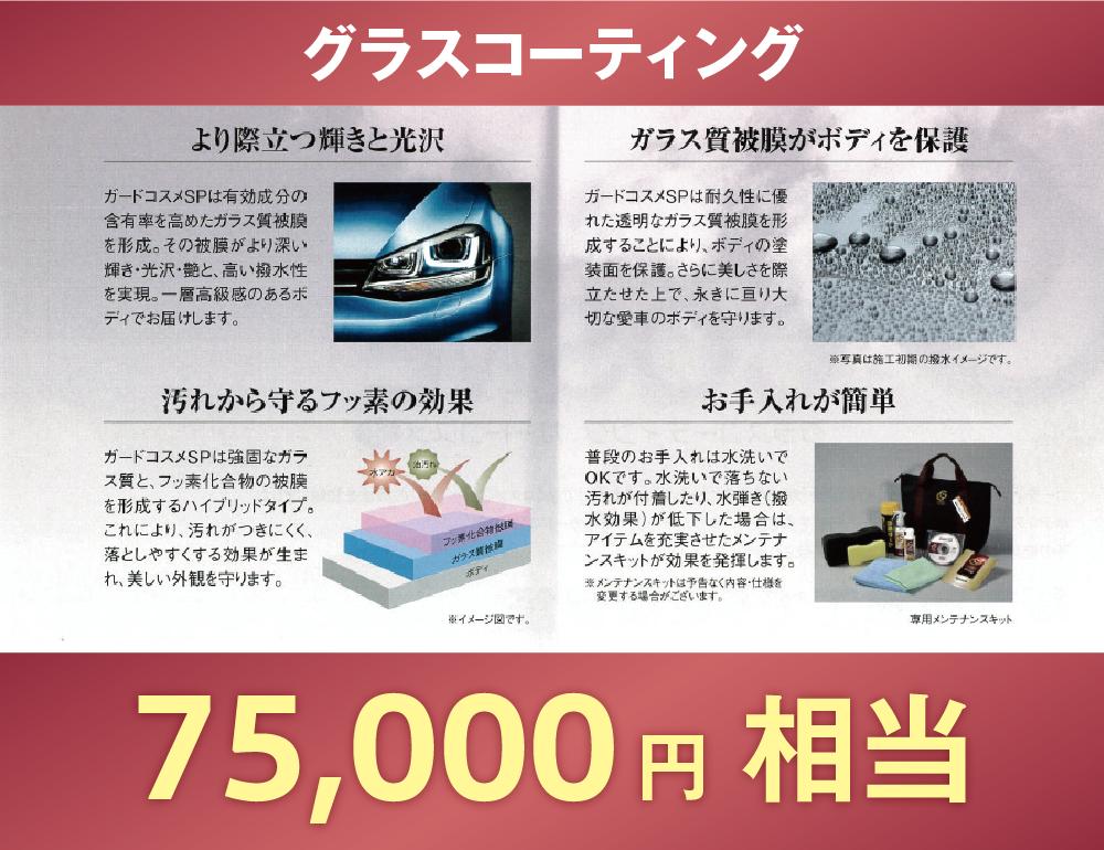 75000円相当