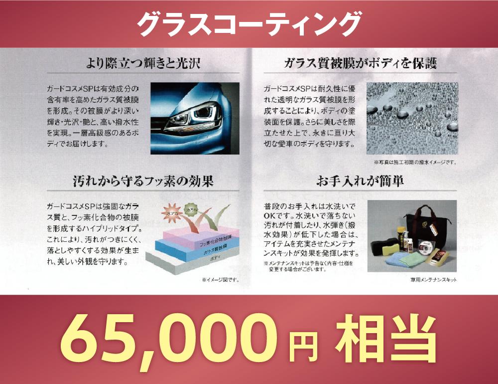 65000円相当